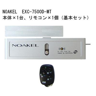 ノアケルEXC-7500D-MT